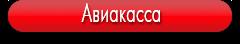 Авиакасса